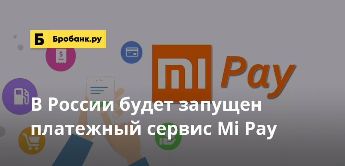 В России будет запущен платежный сервис Mi Pay