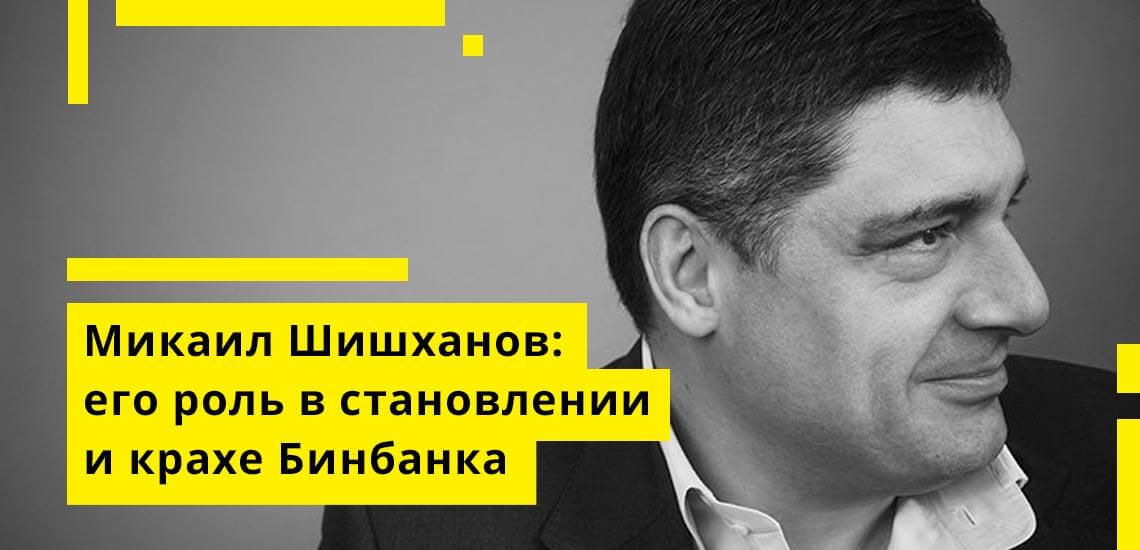 Микаил Османович Шишханов: его роль в становлении и крахе Бинбанка