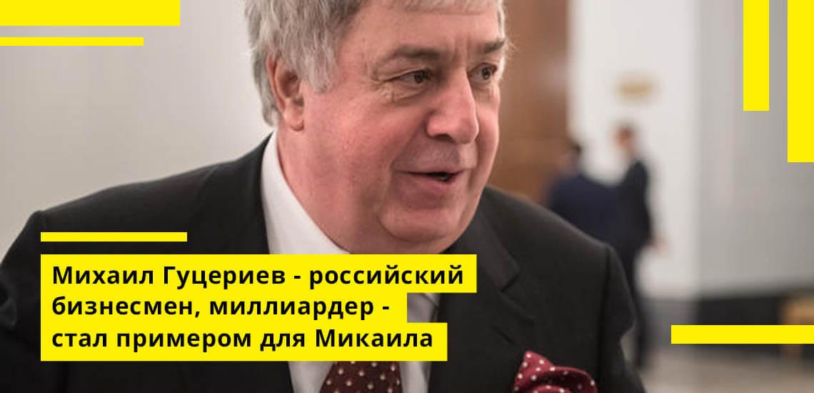 Выбор в сферу бизнеса помог сделать дядя Михаила - Михаил Гуцериев - это известный российский бизнесмен и миллиардер