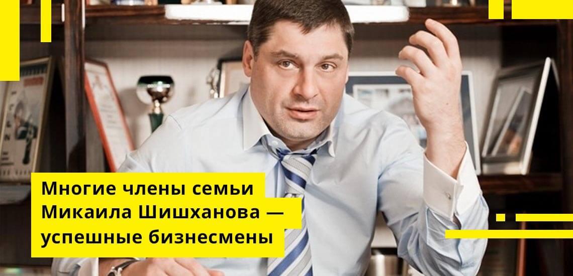 Многие члены семьи Микаила Шишханова - успешные бизнесмены