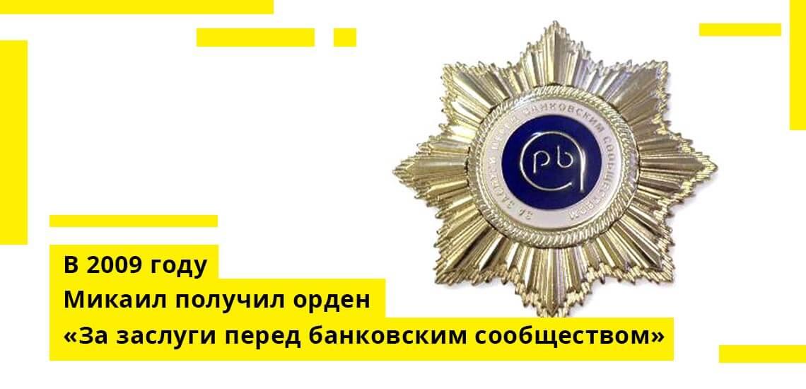 В 2008 году Шишханов был признан лучшим банкиром года, в 2009 году он получил орден
