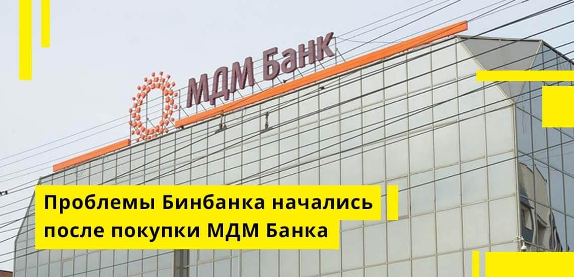 Проблемы Бинбанка начались после того, как им был куплен проблемный МДМ Банк