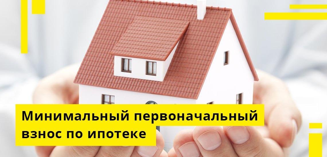 Минимальный первоначальный взнос по ипотеке