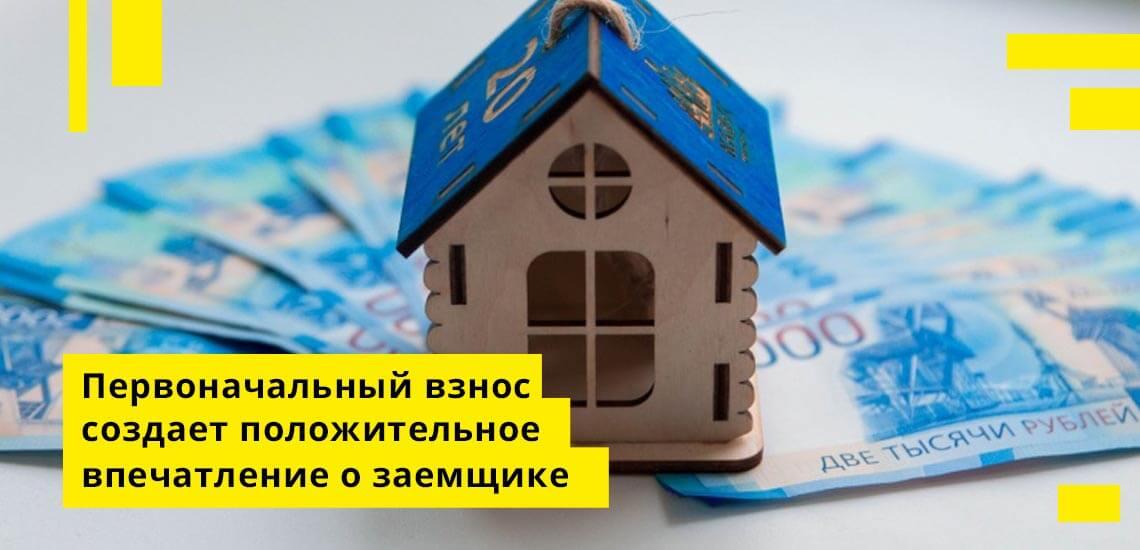 Одна из задач первоначального взноса - составление положительного образа о заемщике