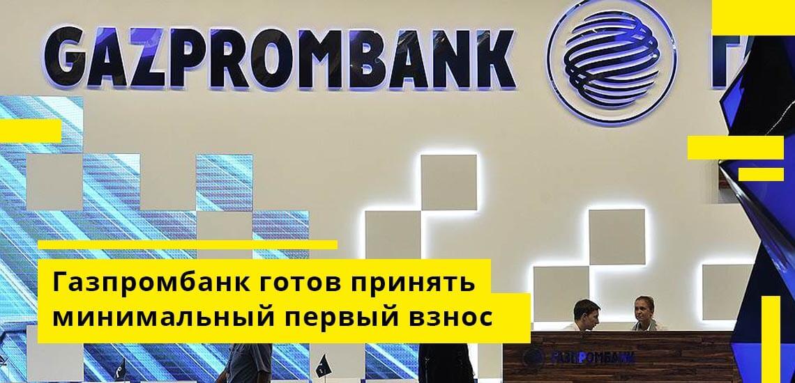 Минимальный первый взнос по ипотеке готов принять только Газпромбанк, ему достаточно 10%