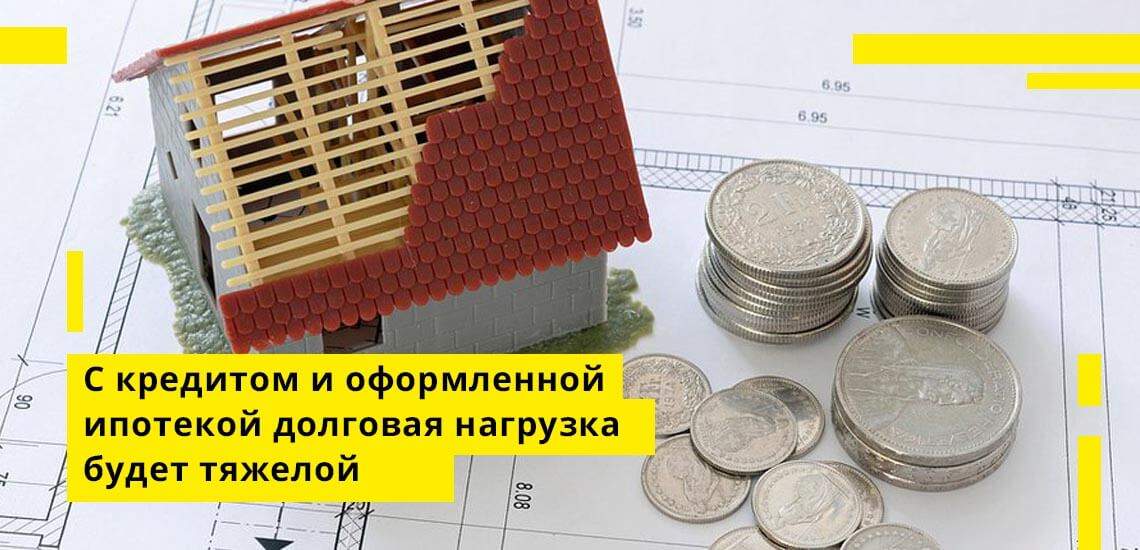 Если учесть, что у вас будет действующий кредит, то после оформления ипотеки долговая нагрузка будет очень серьезной