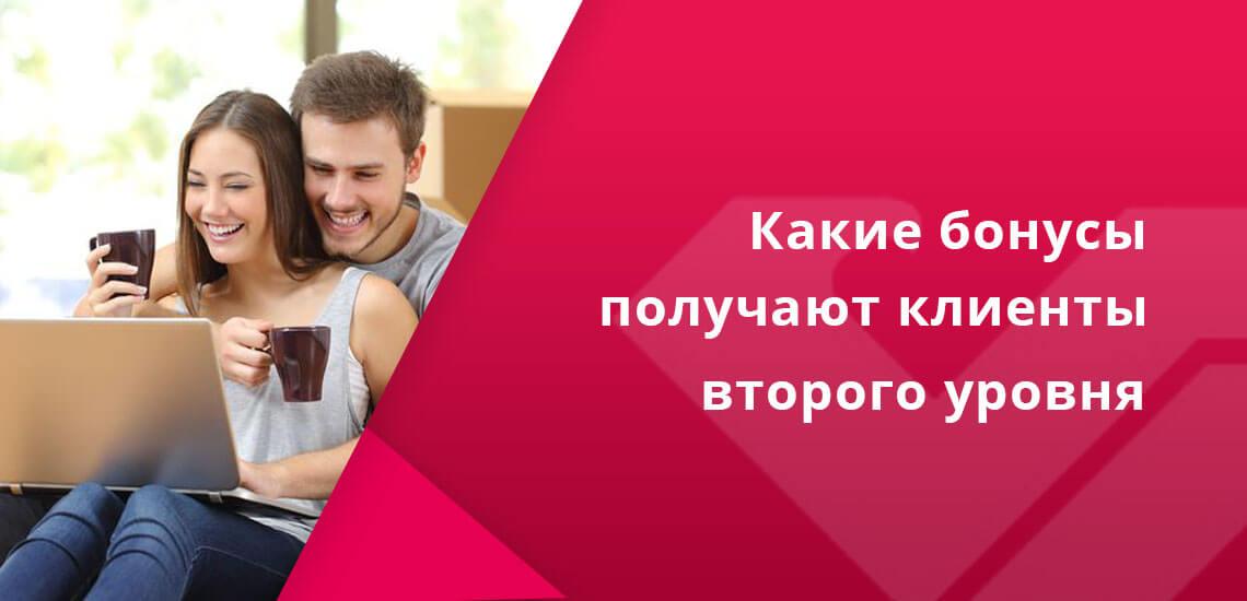 Клиенты второго уровня также получают ряд бонусов от МКБ