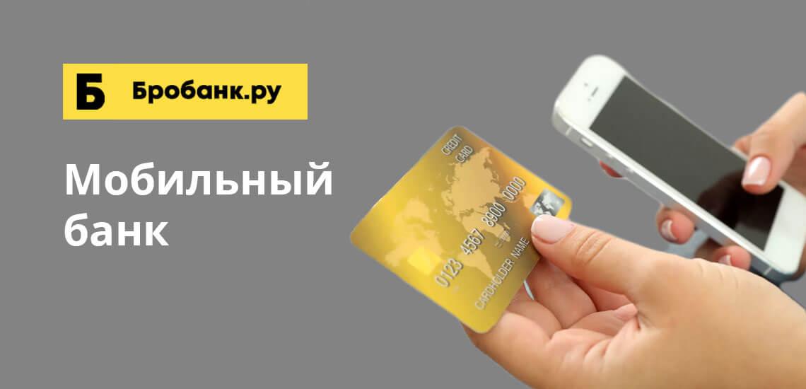 Мобильный банк и его преимущества