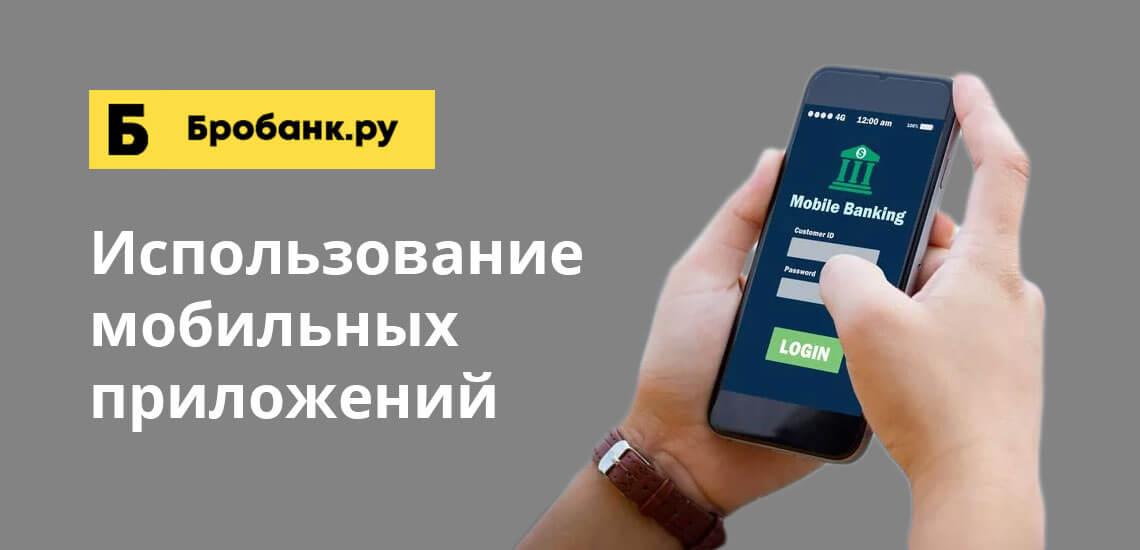 Услуга мобильного банка и использование мобильного приложения бесплатны для клиентов