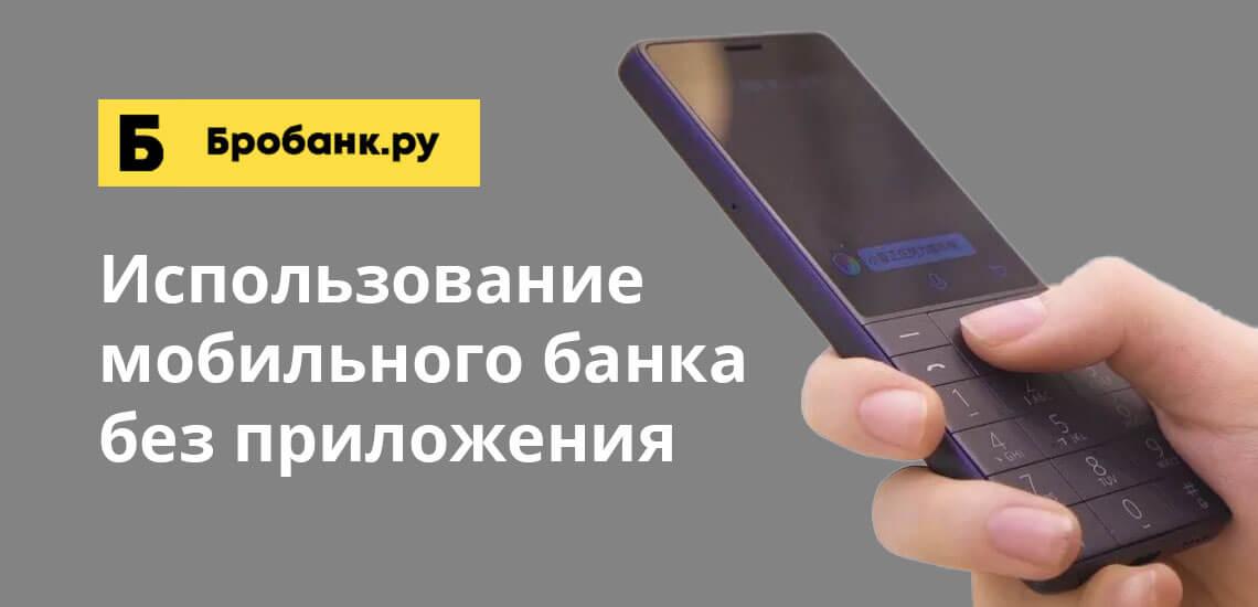 Практически все держатели кредитных и дебетовых карт Сбербанка сразу подключают мобильный банкинг