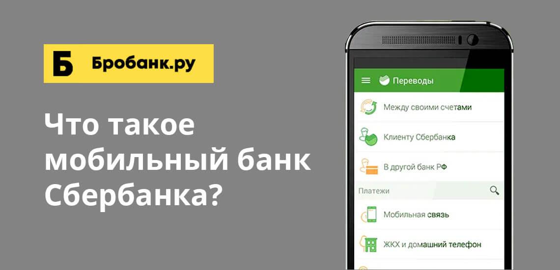 Если же рассматривать именно начальную версию мобильного банка, то она предполагает выполнение различных финансовых операций путем отправки USSD-команд