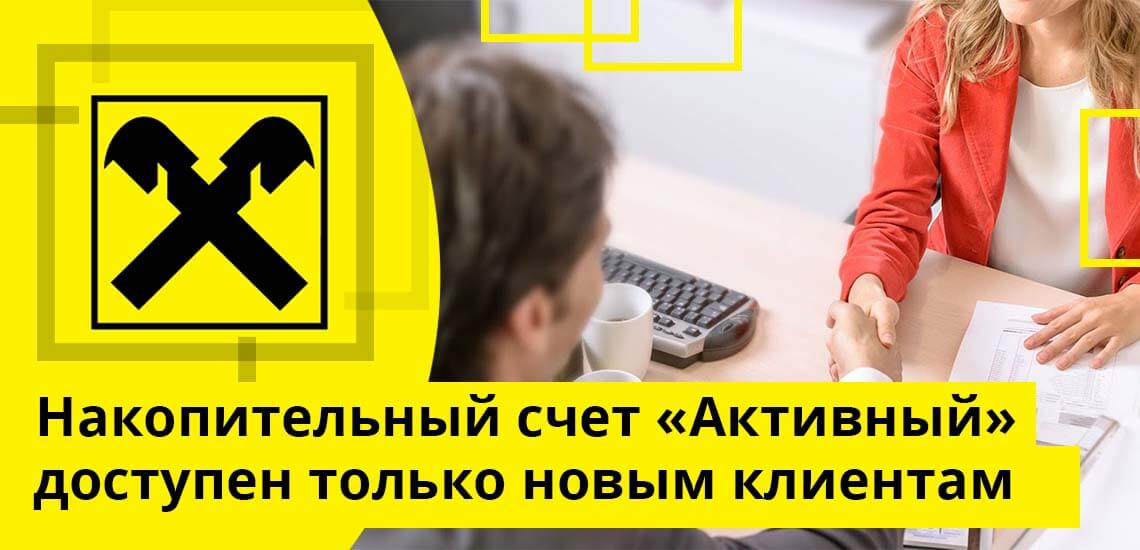 Накопительный счет «Активный» доступен только новым клиентам банка, не имеющим действующих депозитов, накопительных счетов, банковских карт