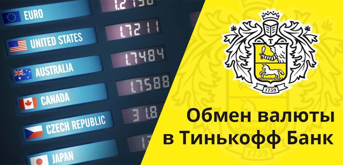 Обмен валюты в Тинькофф Банк: как это происходит