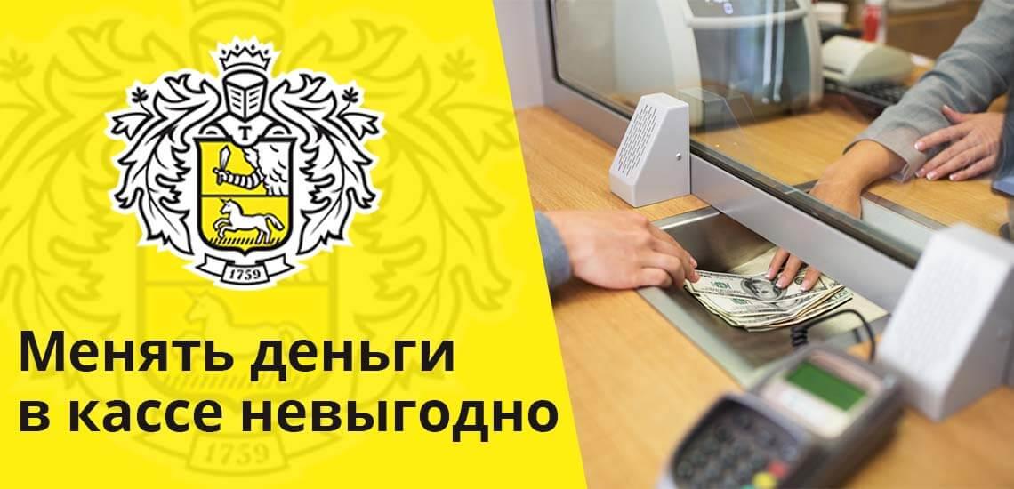 Способ менять деньги в кассе может быть невыгоден клиенту тем, что курс в кассе или пункте обмена устанавливается на весь день