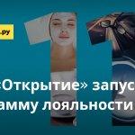 Банк «Открытие» запустил программу лояльности «Друг»