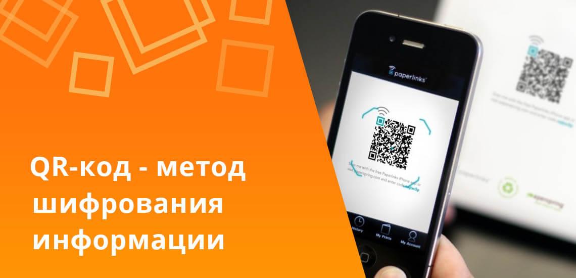 QR-код - это метод шифрования информации, который достаточно отсканировать устройством обработки изображений, чтобы получить информацию
