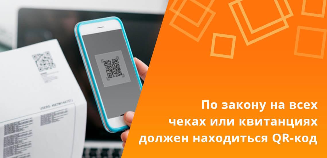 По закону на всех чеках или квитанциях должен отображаться QR-код, чтобы потребитель смог получить информацию о покупке