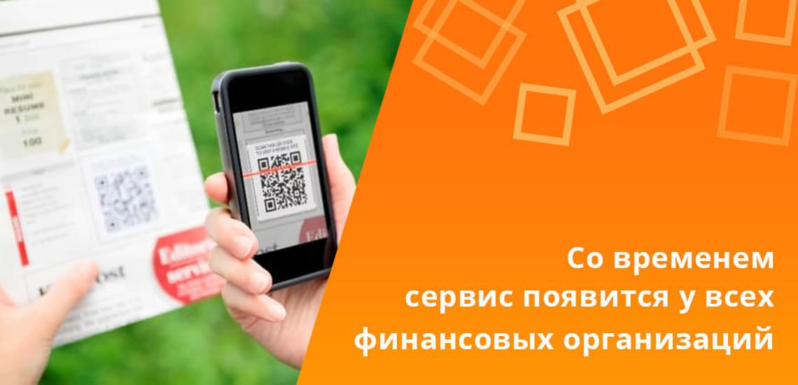 Постепенно все банки внедряют в свои терминалы и онлайн-банкинги систему приема оплаты с помощью QR-кодов