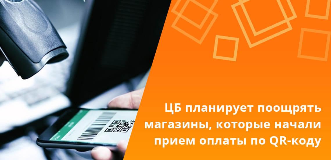 ЦБ планирует стимулировать магазины начать прием оплаты за товары по QR-коду