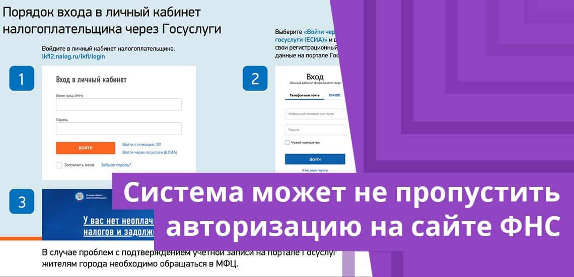 Система может не пропустить авторизацию на сайте ФНС через Госуслуги, если личность гражданина не подтверждена лично в МФЦ