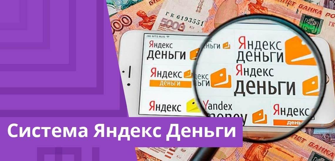 Через систему Яндекс Денег можно и проверить все свои налоговые долги, и сразу их оплатить