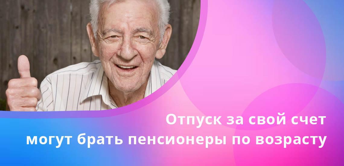 Обязаны отпустить отдыхать при изъявлении желания пенсионеров по старости, которые продолжают трудовую деятельность