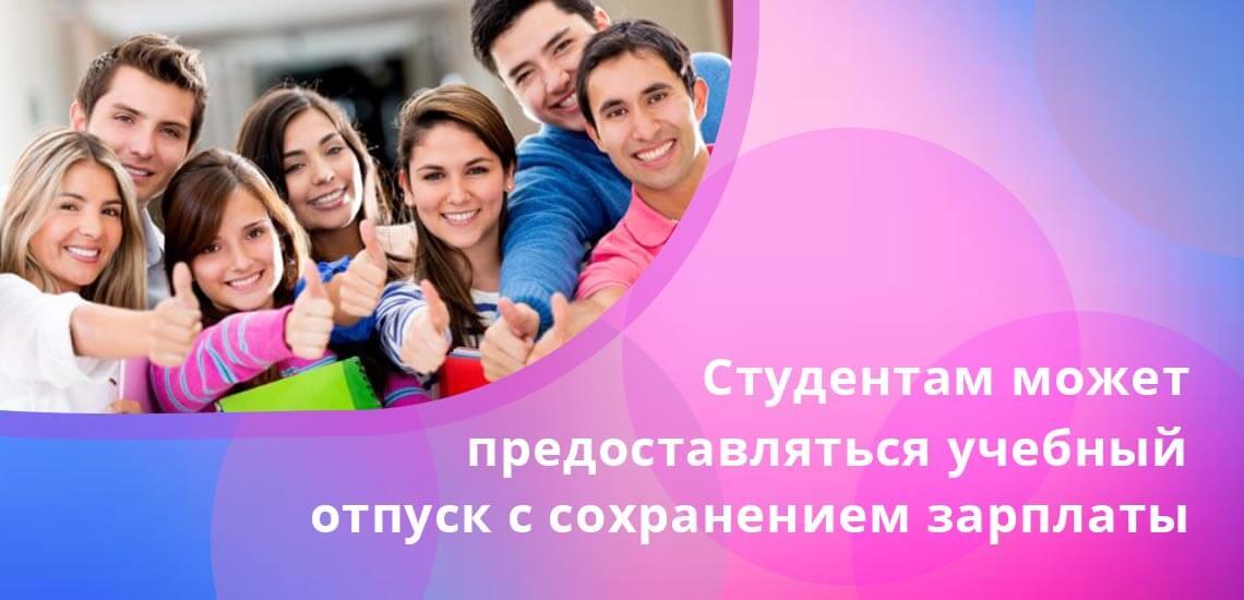 Студентам и лицам, которые проходят обучение работодатель вправе предоставлять учебные отпуска с сохранением заработной платы