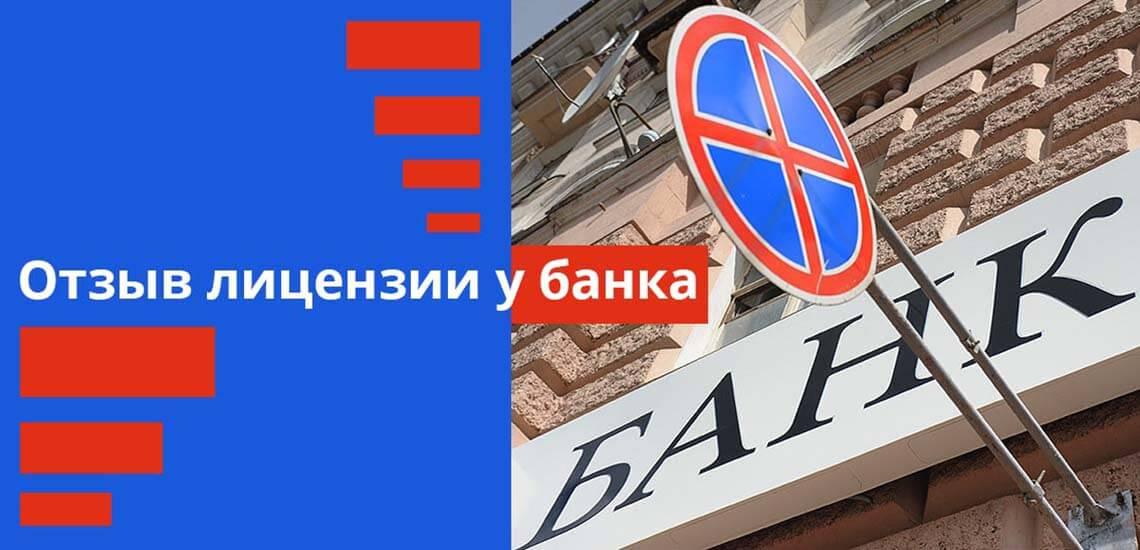 Отзыв лицензии у банков сегодня
