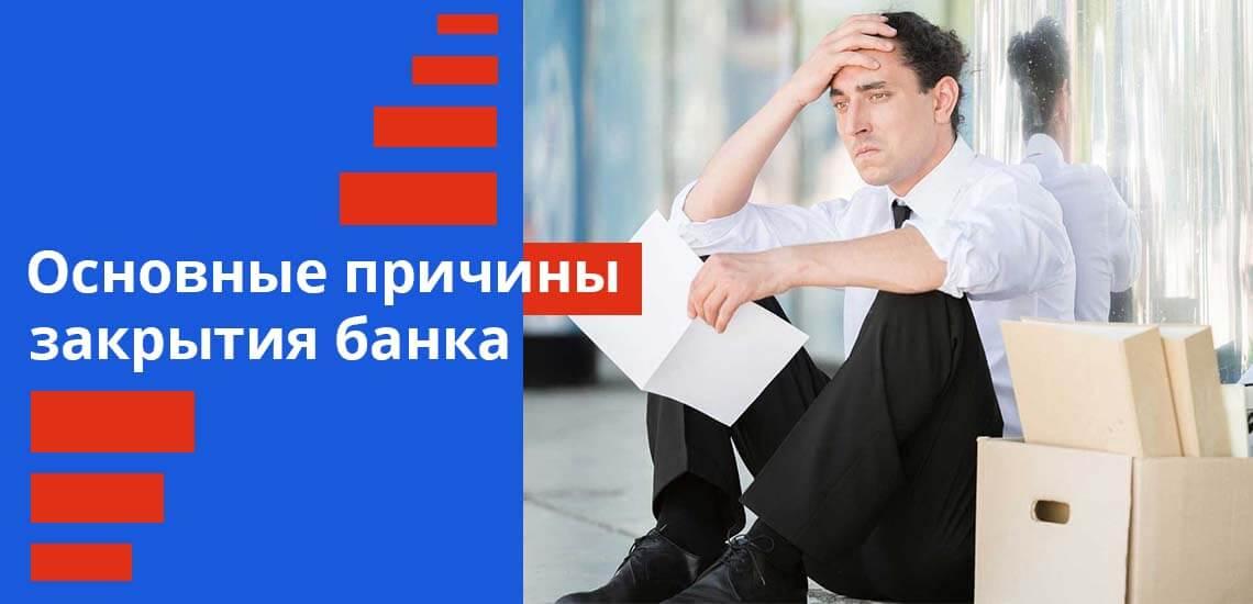 Основные причины закрытия банков по инициативе ЦБ РФ