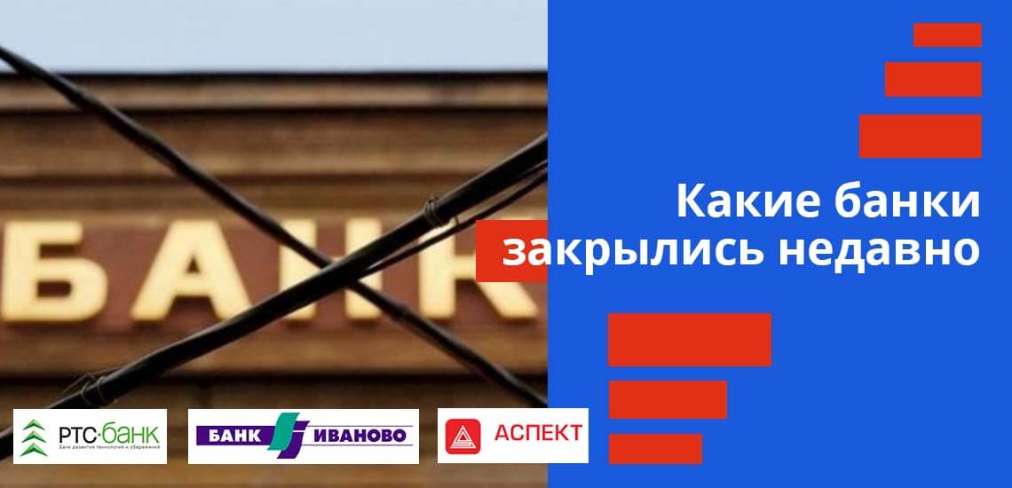 Банки закрываются не только в связи с отзывами лицензии, то есть по инициативе Центрального Банка, но и по причине самостоятельной ликвидации