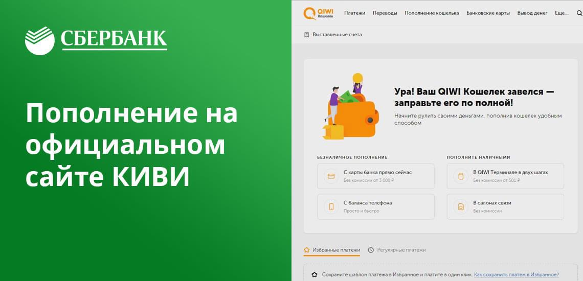 Официальный сайт Киви - удобное средство для пополнения