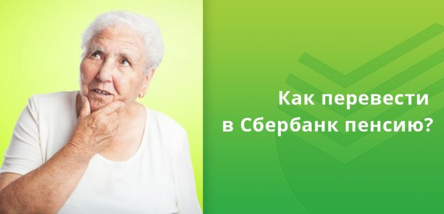 Перевести в Сбербанк пенсию: как это сделать?