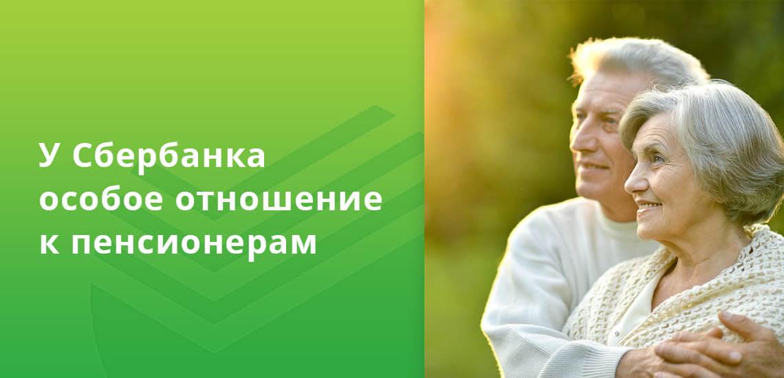 Сбербанк обслуживает большую часть российских пенсионеров, у него к ним особе отношение