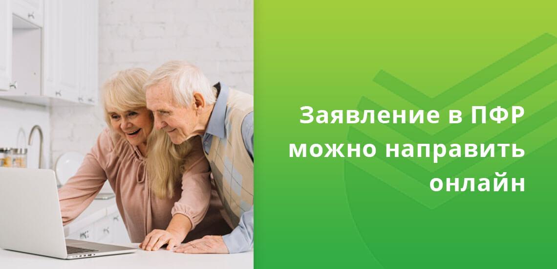 Заявление в ПФР о переводе пенсии можно направить онлайн, для этого нужна регистрация на портале Госуслуг