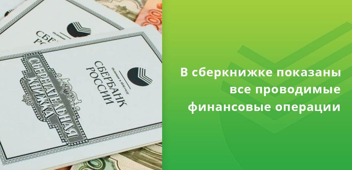 В сберкнижке будут отражаться все проводимые клиентом финансовые операции, то есть поступление средств, снятие денег со счета