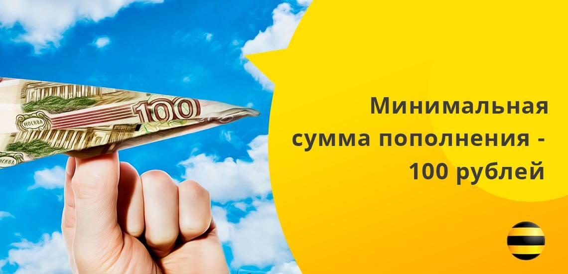 Минимальная сумма операции - 100 рублей, максимальная - 5000 рублей
