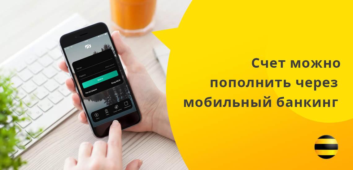 Если вы пользуетесь мобильным банкингом какой-то организации, пополнить счет Билайн можно через него