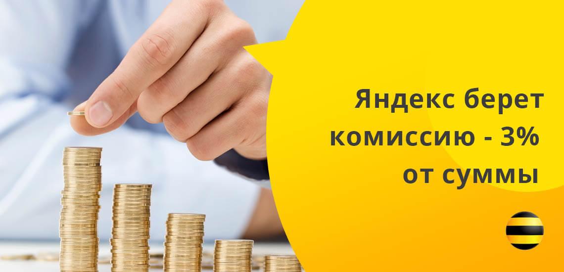 Яндекс берет комиссию за проведение оплаты мобильного телефона с карты - 3% от суммы