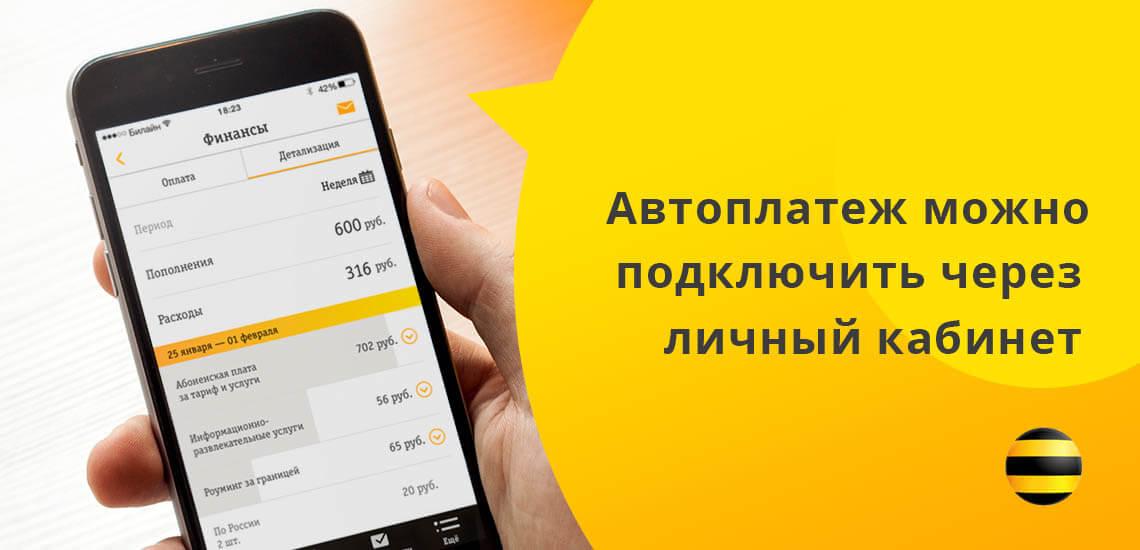 Для подключения автоплатежа клиент Билайн должен привязать к своему номеру банковскую карту, это возможно после регистрации личного кабинета