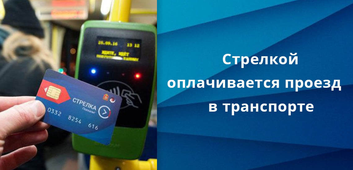 Стрелка – платежное средство в виде пластиковой карты с чипом, применяется для расчетов за проезд в транспорте