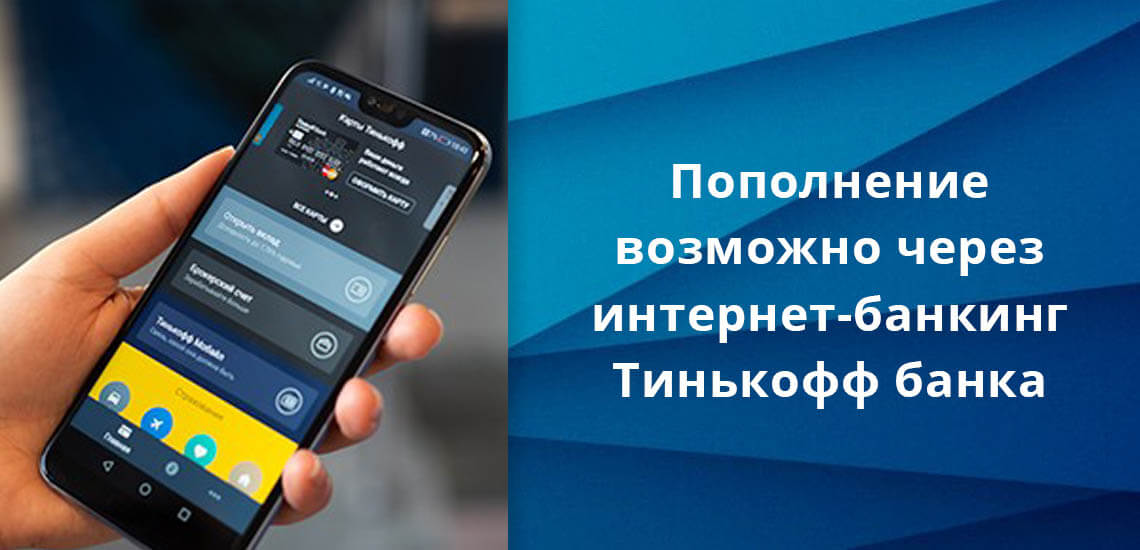 Стрелку можно пополнить бесплатно в банкомате, терминале, приложении или интернет-банкинге Тинькофф банка