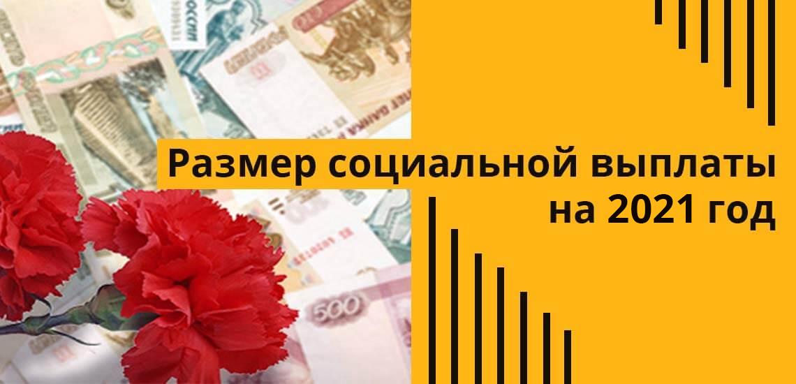 Сумма, которую выплачивают на погребение, установлена законом №8 от 12 января 1996 года, но но ежегодно индексируется 1 февраля на коэффициент инфляции