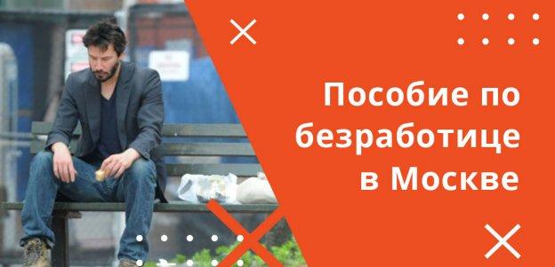 Пособие по безработице в Москве