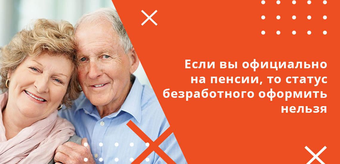 Статус безработного не будет оформлен, если лицу уже присвоен статус пенсионера