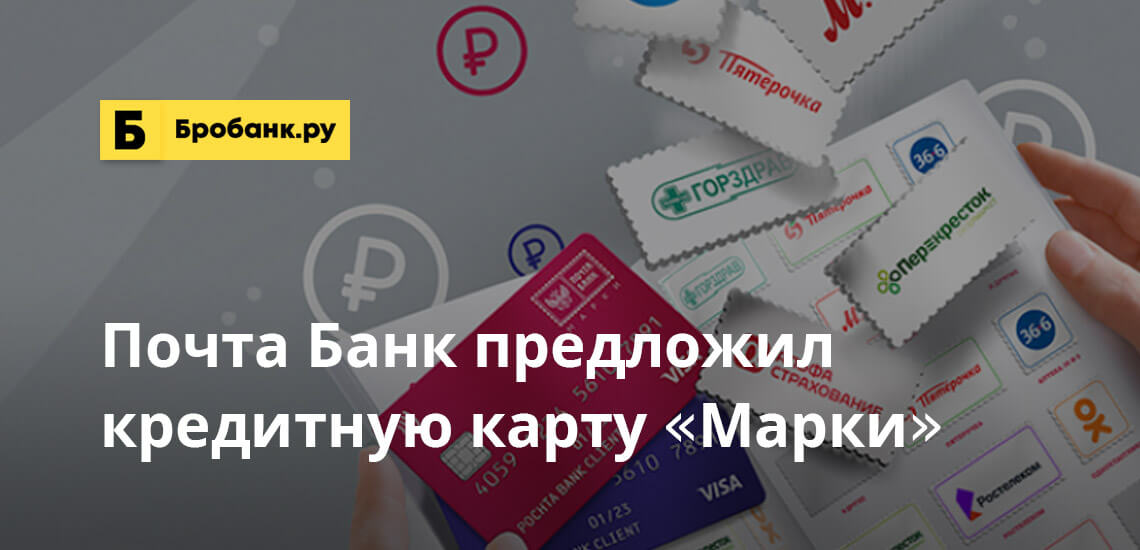 Почта Банк предложил бонусную кредитную карту «Марки»
