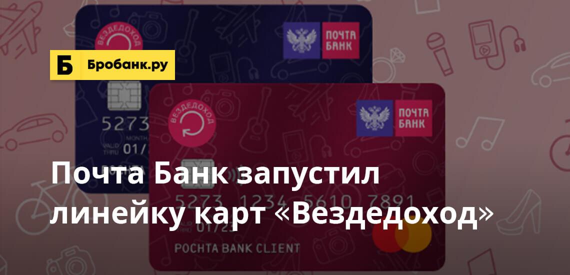 Почта Банк запустил линейку карт «Вездедоход»
