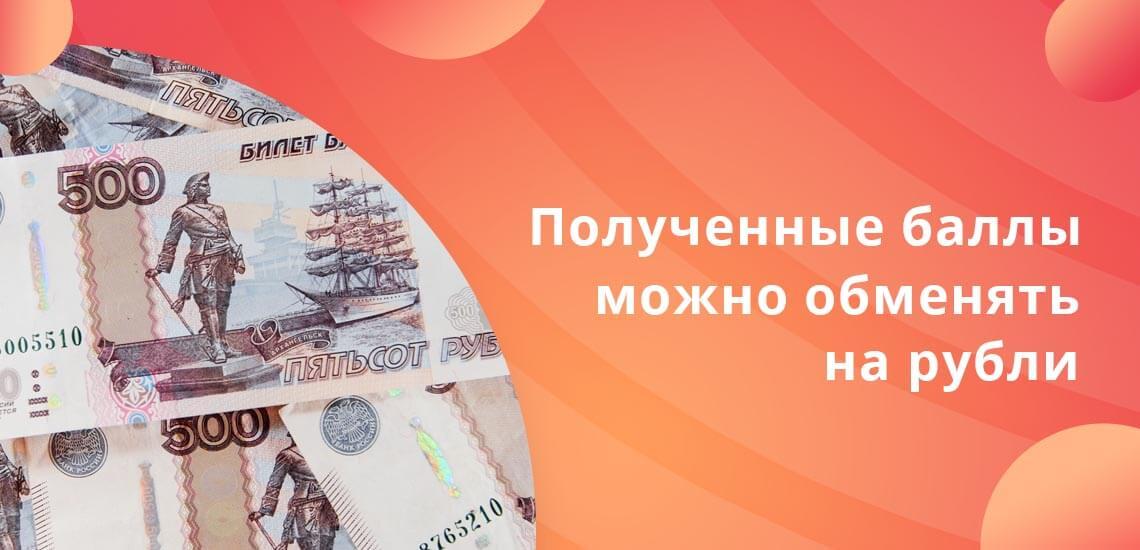 Вознаграждения измеряются в баллах, которые клиенты могут обменивать на рубли