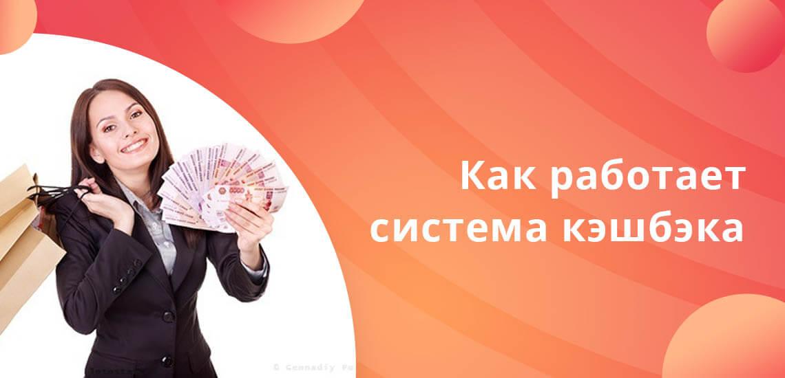 Программа бального кэшбэка позволяет держателям карты рассрочки получать дополнительные вознаграждения