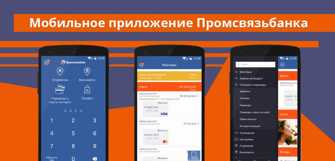Мобильное приложение - это тоже онлайн-банкинг, просто он работает в виде приложения, которое устанавливается на смартфон клиента
