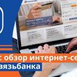 Личный кабинет PSB-Retail от Промсвязьбанка